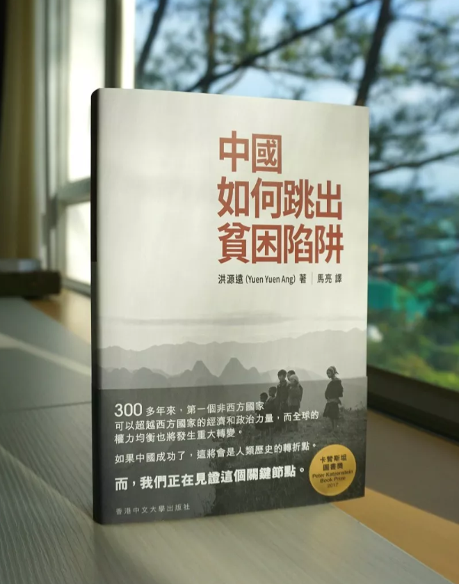 Portada de 'How China Escaped from the Poverty Trap', en su edición en chino